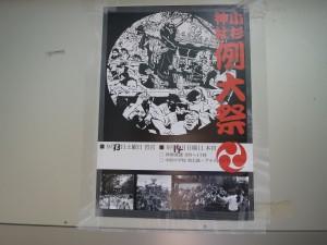 例大祭ポスター