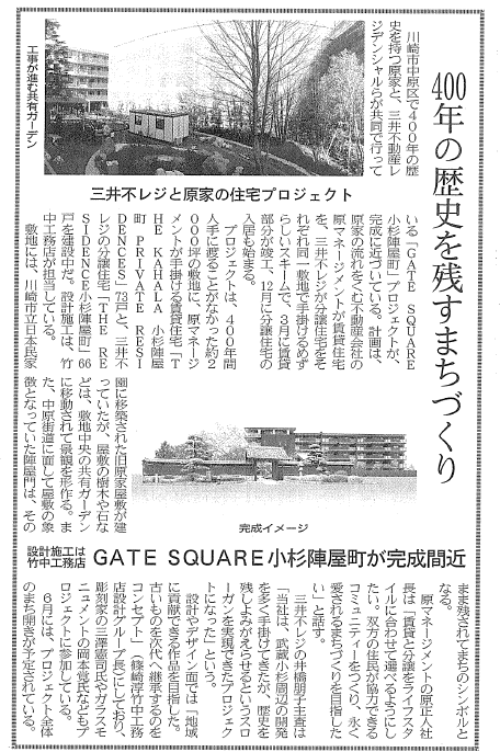 建設通信新聞画像2015.1.22