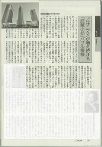 週刊新潮P128