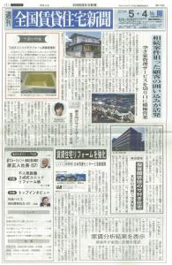 全国賃貸住宅新聞5月4日付