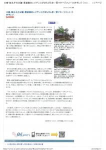 2015.6.12不動産流通研究所
