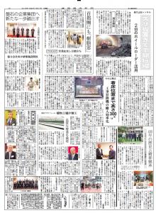 2015.6.17建設通信新聞