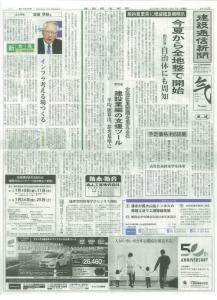 2015.6.17建設通信新聞1面