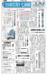 2015.6.29全国賃貸住宅新聞1面