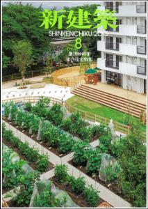2015.8.1「新建築」表紙