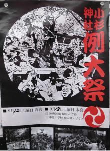 小杉神社ポスター