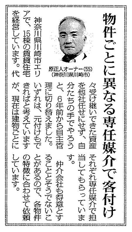 zenkokuchintai_130422_02
