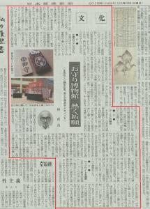 日本経済新聞(平成28年10月6日付)文化面