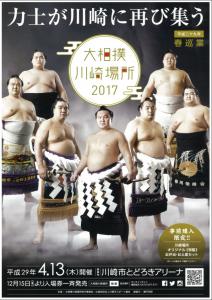 大相撲チラシ表紙