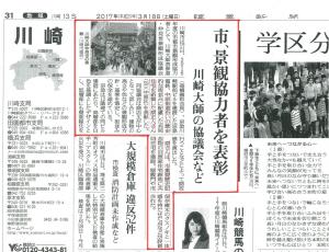 2017.3.18読売新聞川崎版