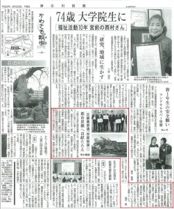 2017.3.23神奈川新聞
