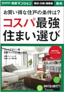SUUMO2017.3.28表紙