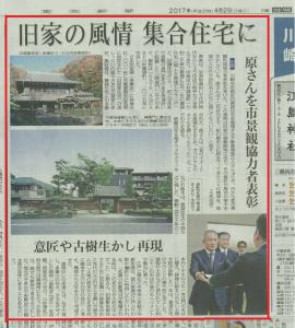 神奈川新聞掲載面2017.4.2