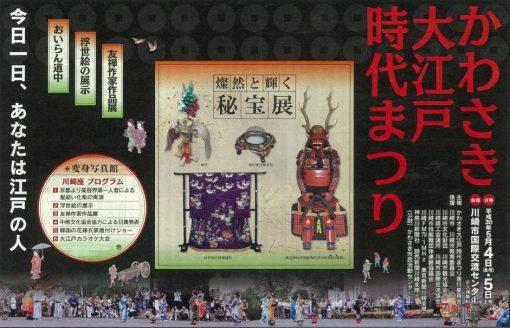 かわさき大江戸時代まつり2018.05.04-05(タウンニュース紙面切り取り)