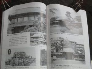 「中原街道と武蔵小杉」原家ページ