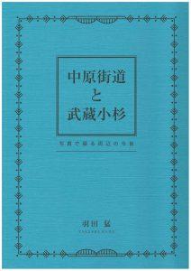 「中原街道と武蔵小杉」表紙