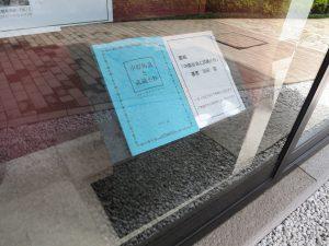 羽田先生書籍展示販売スタンド