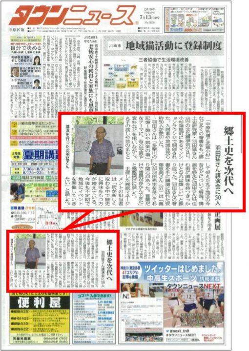 タウンニュース2018.07.13号(1面全体→記事部分)