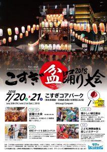 盆踊り大会ポスター表 (002)