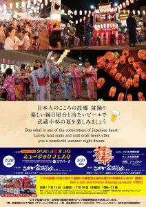 盆踊り大会ポスター裏 (002)