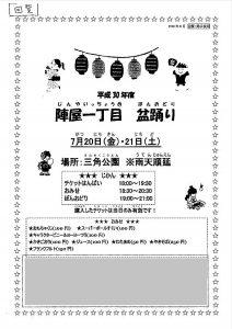 2018.07.20-21陣屋一丁目盆踊りチラシ(塗りつぶし有)