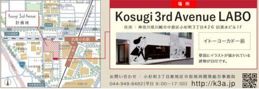 K3A LABO 地図