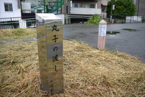 丸子の渡し記念碑