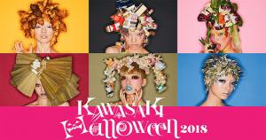 KAWASAKI Halloween 2018