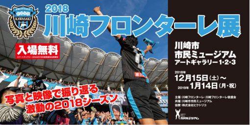 2018川崎フロンターレ展