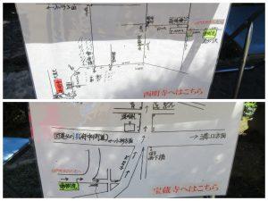 ★多聞寺道順地図
