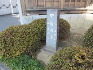 原家陣屋門前の碑