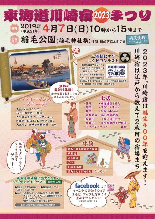 東海道川崎2023まつり(チラシ) 001