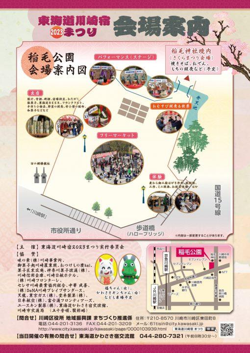 東海道川崎2023まつり(チラシ) 002
