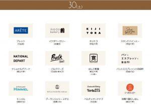 30日(土)出店