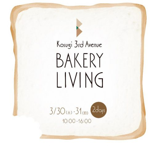 K3A BAKERY LIVING