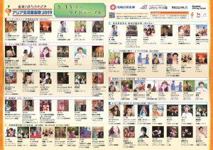 アジア交流音楽祭2019.04.13タイムテーブル