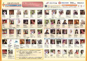 アジア交流音楽祭2019.04.14タイムテーブル