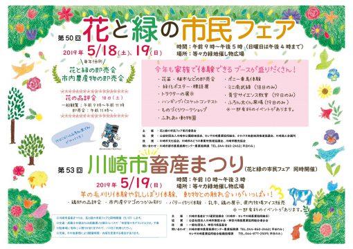 花と緑の市民フェア、川崎市畜産まつりポスター