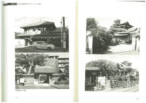 『娯楽する郊外』p118-119