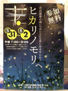2019.05.31-06.02ヒカリノモリへポスター