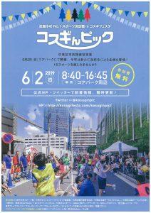 2019.06.02コスギんピック冊子(表紙)