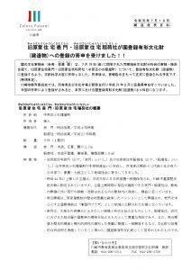川崎市報道発表資料