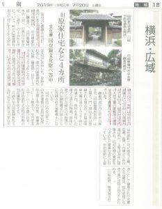 神奈川新聞記事 (2019年7月20日)
