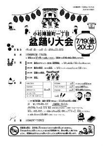 2019.07.19-20盆踊り大会チラシ
