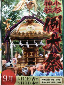 ★例大祭ポスター