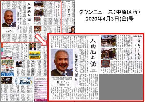 タウンニュース2020.04.03