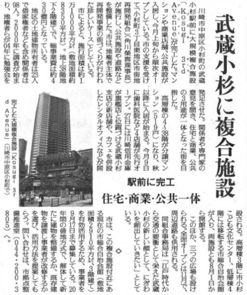 読売新聞2020.07.21朝刊(抜粋)