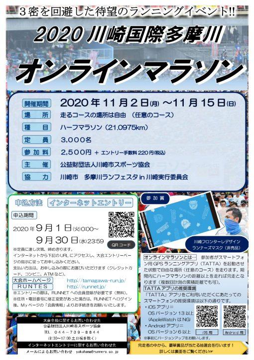 online_marathon2020_guidance_information_page-0003