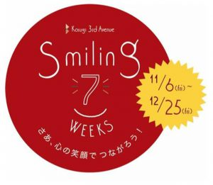 Smiling 7 Weeks