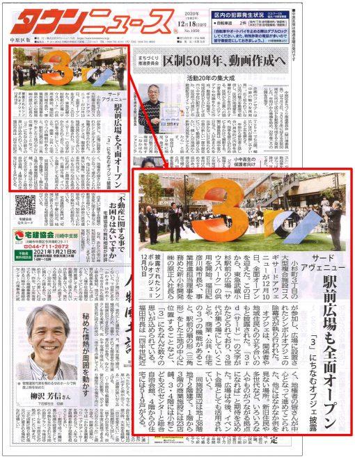タウンニュース2020.12.18抜粋